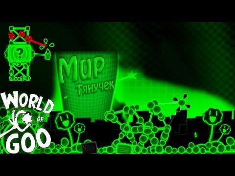 ЦИФРОВАЯ РЕАЛЬНОСТЬ ► WORLD OF GOO HD #07
