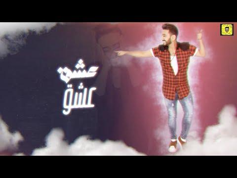 Abdullah Al Hameem – Ishq Ishq (Exclusive)  عبدالله الهميم - عشق عشق (حصريا)  2017