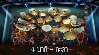 4 นาที กะลา : Drum Cover