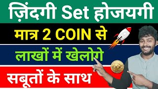 TOP 2 Altcoin To Buy Now Sep last Month 2021 | Best Cryptocurrency To Invest 2021 | Top Altcoins