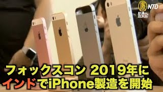 フォックスコン 2019年にインドでiPhone製造を開始