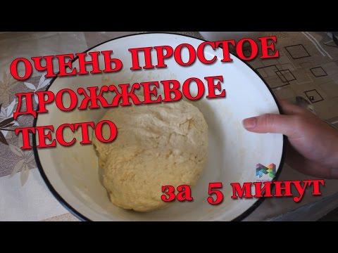 #112 Очень простое дрожжевое тесто за 5 минут Как легко замесить дрожжевое тесто