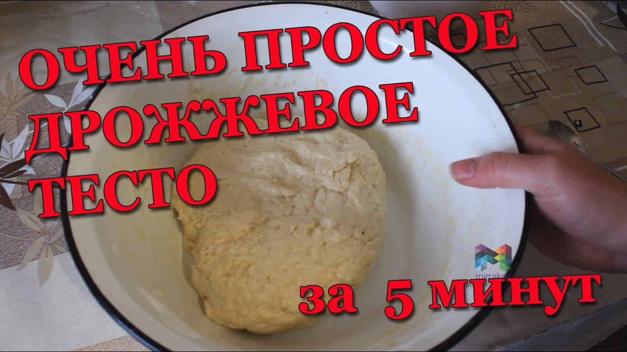 Рецепт Тесто для пиццы как в пиццерии на RussianFoodcom