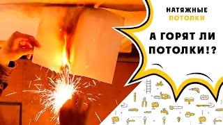 Натяжные потолки горят?!