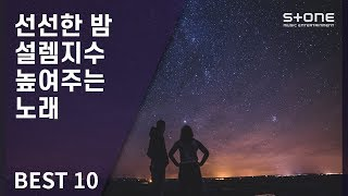 [Stone Playlist] 선선한 밤 설렘지수 높여주는 노래 10