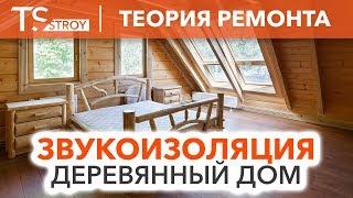 ТЕОРИЯ: Звукоизоляция в деревянном доме | Шумоизоляция дома | Ремонт квартир в Москве