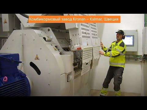 Комбикормовый завод Kronan – Kalmar, Швеция