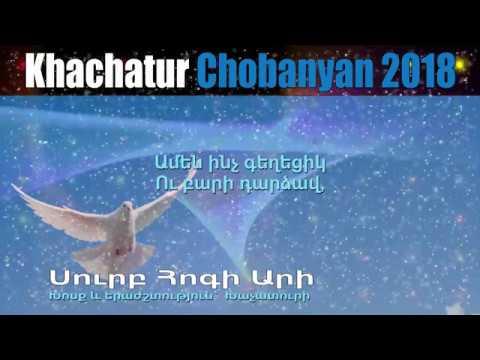 Surb Hogi Ari - Khachatur Chobanyan (Արի Սուրբ Հոգի)