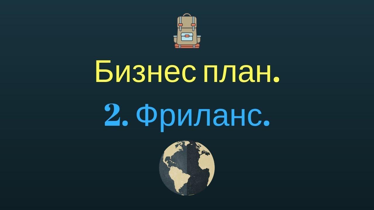 Бизнес-планы фриланс удаленная работа для юриста пермь