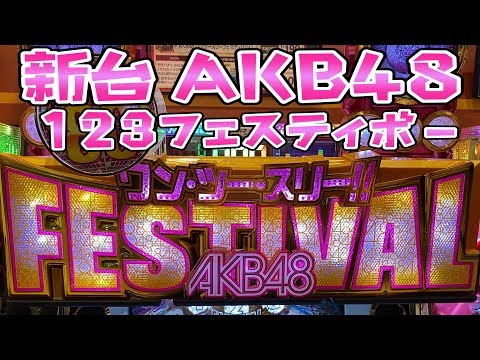 新台超絶カワイイさらば諭吉【AKB48】このごみ 896養分