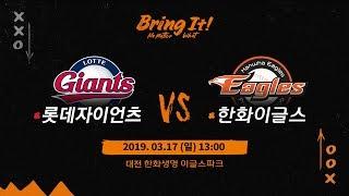 [ 시범경기 LIVE ] 롯데자이언츠 vs 한화이글스 (03.17)