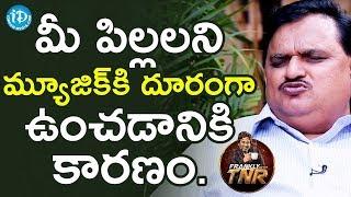మీ పిల్లలని మ్యూజిక్ కి దూరంగా ఉంచడానికి కారణం ? - DV Mohan Krishna   Frankly With TNR