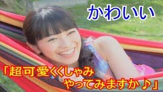 【かわいい】miwa「超可愛くくしゃみやってみますか♪」