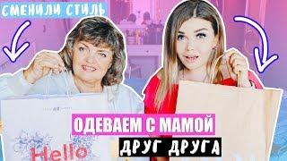 Download ОДЕВАЕМ ДРУГ ДРУГА С МАМОЙ ! ДОВЕЛА МАМУ ! Mp3 and Videos