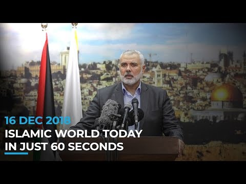 NEWS HEADLINES | 16 DECEMBER 2018 | ISLAMIC WORLD TODAY IN 60 SECONDS