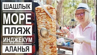 Турция: Шашлык на природе. Кемпинг-парк в Аланье. Лес и море. Район Инджекум