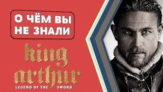 Меч короля Артура - 20 ЭПИЧЕСКИХ ФАКТОВ! [О чём Вы не знали]
