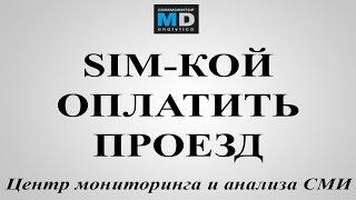 Новая форма оплаты проезда в метро - АРХИВ ТВ от 13.11.14, Москва-24