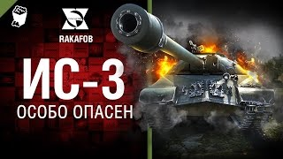 ИС-3 - Особо опасен №35 - от RAKAFOB [World of Tanks]