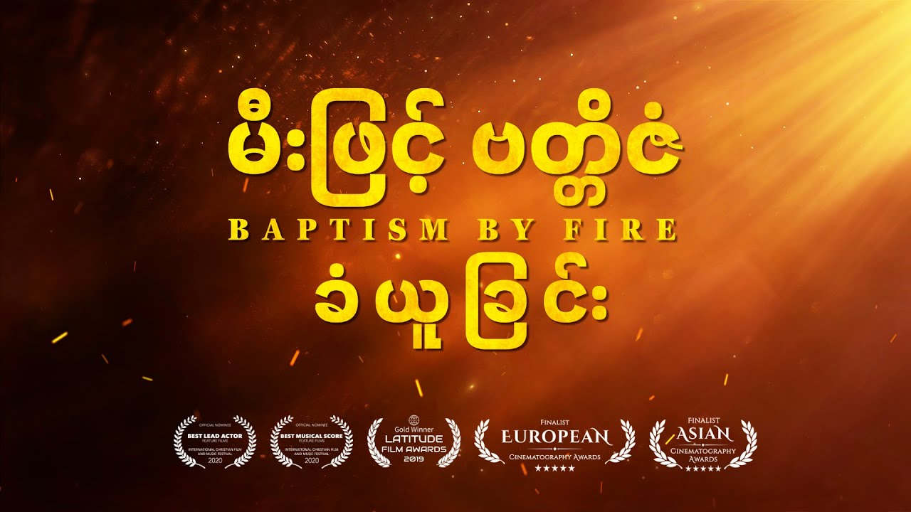 Myanmar Christian Movie Trailer  | မီးဖြင့် ဗတ္တိဇံ ခံယူခြင်း | The Only Way to the Kingdom of Heaven