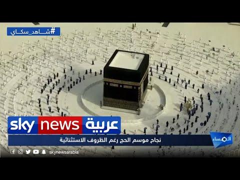 المساء | نجاح السعودية في إقامة موسم الحج في ظروف استثنائية  - نشر قبل 2 ساعة