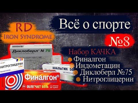 RD + iSport / Набор КАЧКА : Обезболивающее,мазь,гель,нитроглицерин и др./ Всё о спорте  8 ч.