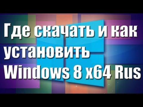 Где скачать и как установить Windows 8 X64 Rus