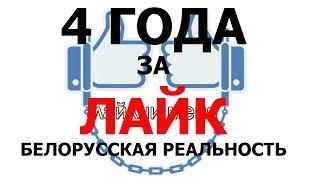 4 ГОДА ТЮРЬМЫ ЗА ЛАЙК в ВКонтакте \ ТЛУМАЧ