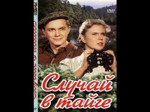 Случай в тайге (1953) фильм смотреть онлайн