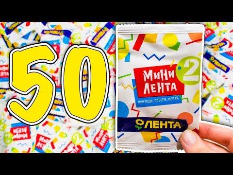 50 пакетиков МИНИ ЛЕНТА 2 Акция в магазинах Лента Миниатюры продуктов и разных товаров