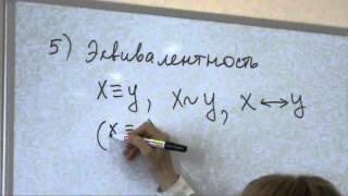 Основы математической логики