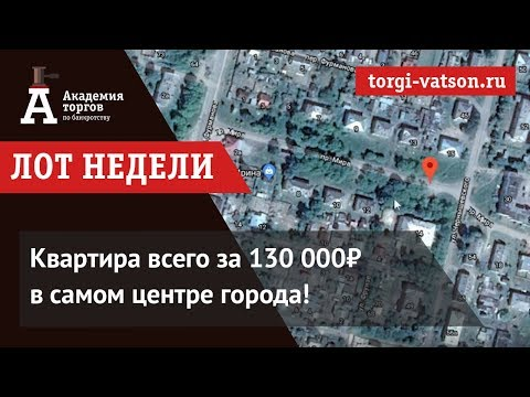 Купить квартиру с торгов в центре города в Подмосковье.  Лот недели
