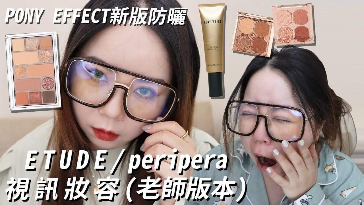 防疫視訊妝容|Peripera|All Take Mood |12色眼影盤| ETUDE |鑽石4格眼影|粗聲雙胞 SA & SAM