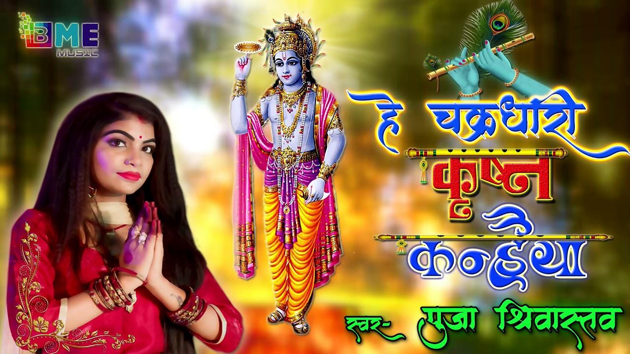 कृष्ण कन्हैया  Krishna kanhaiya पूजा श्रीवास्तव  Puja Srivastava bhojpuri blockbuster