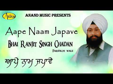 BHAI RANJIT SINGH CHANDAN FARIDKOT WALE l AAPE NAAM JAPAVE l SHABAD LIVE KIRTAN 2019 l ANAND MUSIC