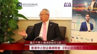 【中小企攻略】職業訓練局主席鍾志平博士 -- 預告篇