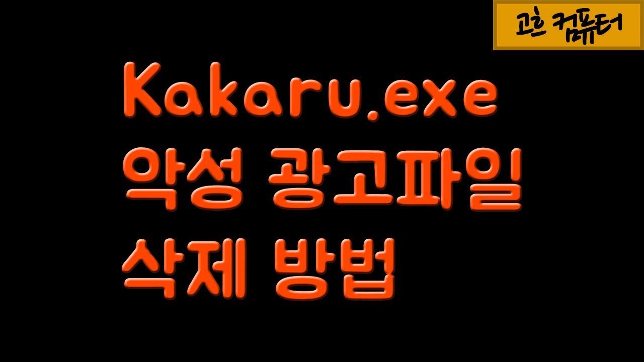 #30. Kakaru.exe / 악성 광고 프로그램 제거하는 법 / [고흐컴퓨터]