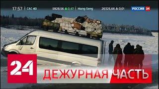 """Вести. """"Дежурная часть"""" от 15 ноября 2019 года (17:30) - Россия 24"""