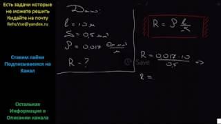 физика Каково сопротивление медного провода длиной 5 км и площадью поперечного сечения 0.85 мм2?
