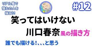 イラスト描き方解説有twice ナヨンさんを描いてみたいつもチャンネル