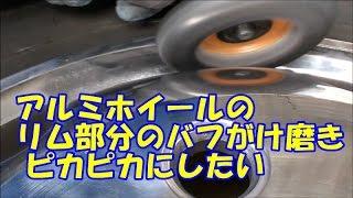 アルミホイールのリム部分のバフがけ磨き ピカピカにしたい 【バイク スクーター DIY 整備 レストア カスタム】 Aluminum  Polishing
