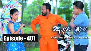 Deweni Inima | Episode 401 20th August 2018
