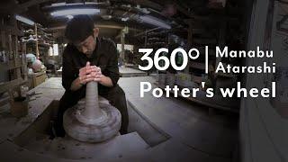 【360° VR】 陶芸作家 新学さんのろくろ制作風景 Making a Pottery Ceramic Bowl 【360° Pottery】