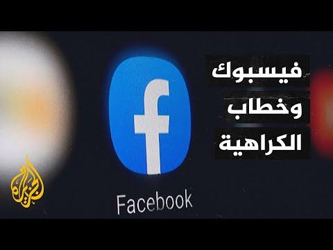وثائق داخلية لـفيسبوك.. المنصة كانت تُستخدم لنشر الكراهية الدينية في الهند