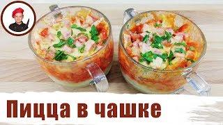 Пицца в чашке. Георгий Апухтин
