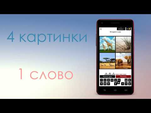 4 картинки 1 слово скачать на андроид русская версия