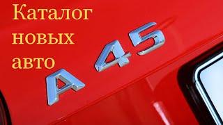 Posaidon Mercedes Benz A45 AMG 2014 Videos