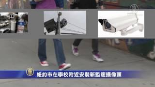 纽约市在学校附近安装新监速摄像头