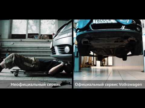 Автосервис VW