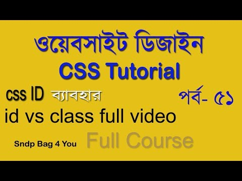 html  & css bangla tutorial full course for beginners part 51 | use css id vs class thumbnail